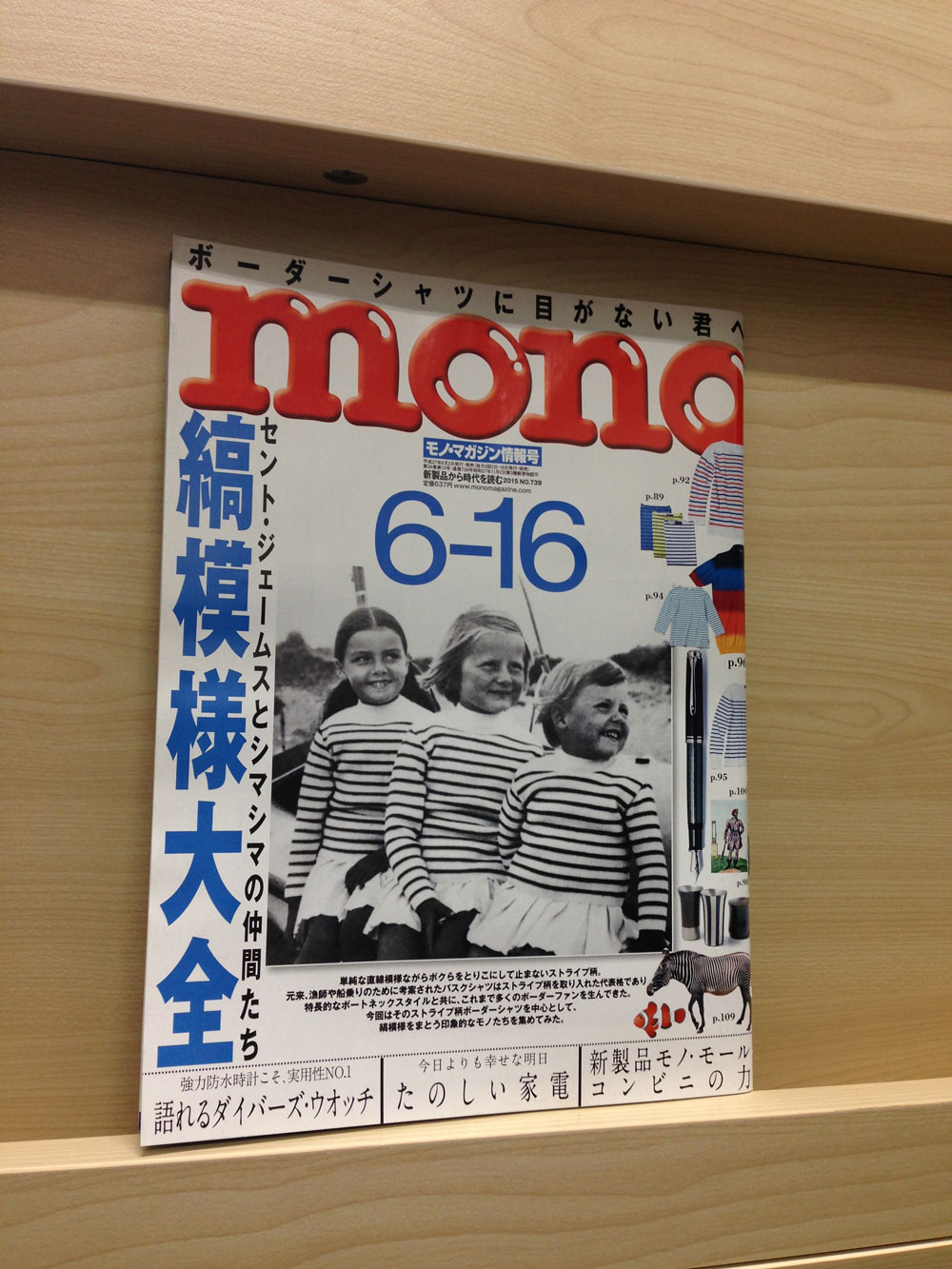 2015_06_02_mono6-16