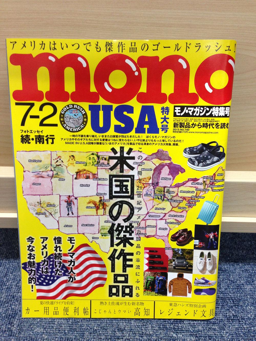 2015_06_15_mono7-2