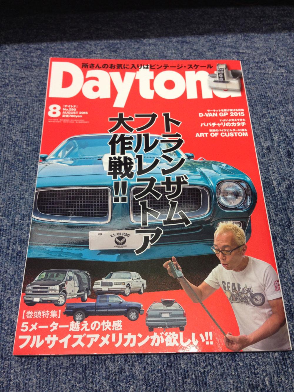 2015_07_06_Daytona8