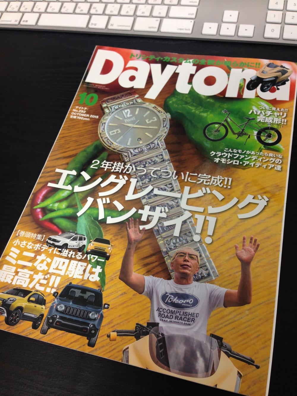 2015_09_04_Daytona10