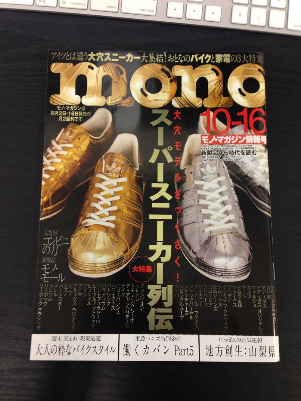 2015_10_02_mono10-16