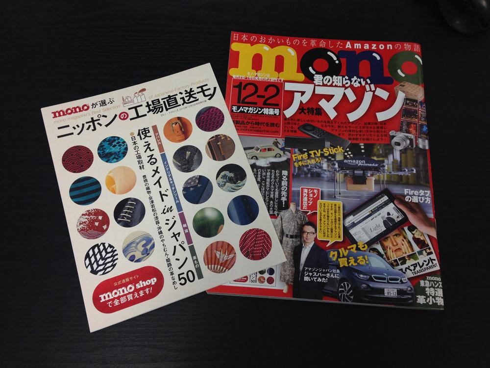 2015_11_16_mono12-2_2