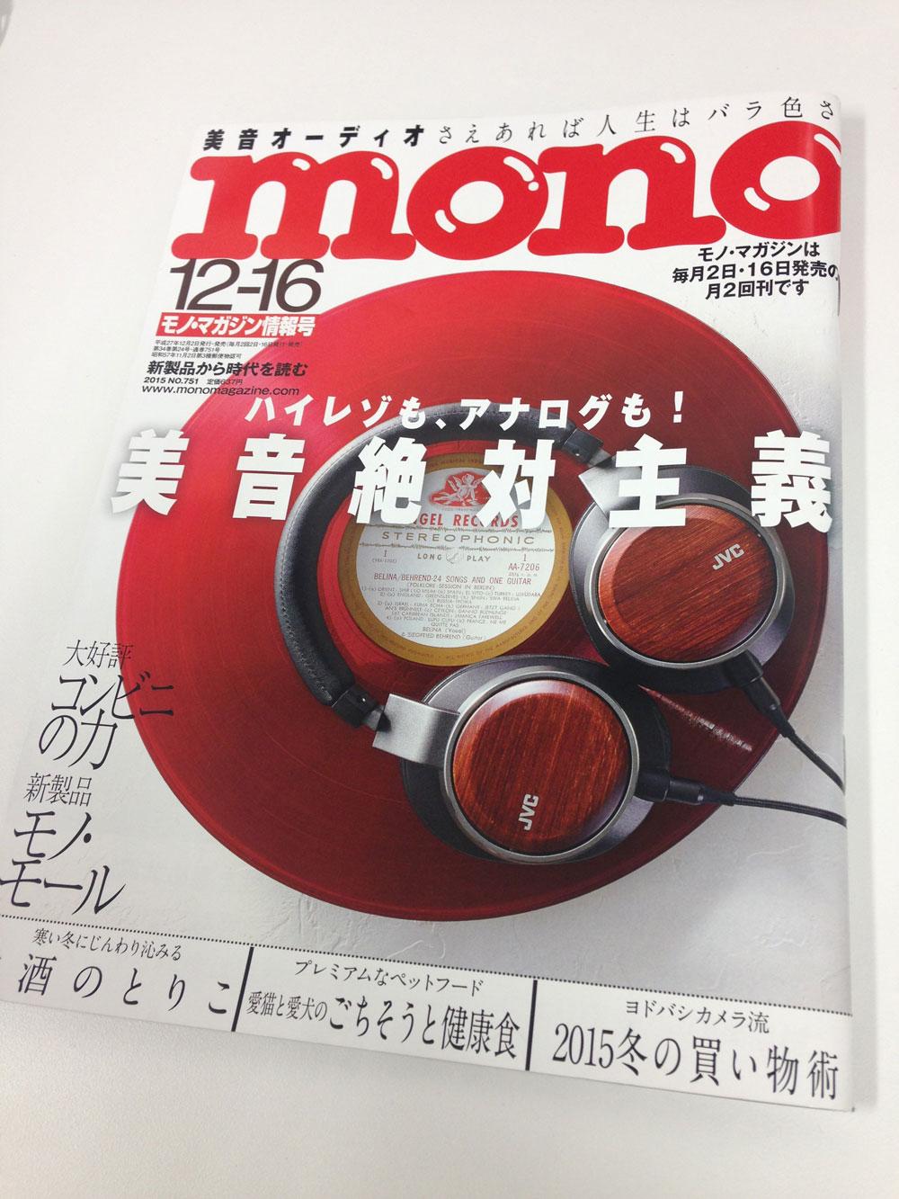2015_12_02_mono12-16