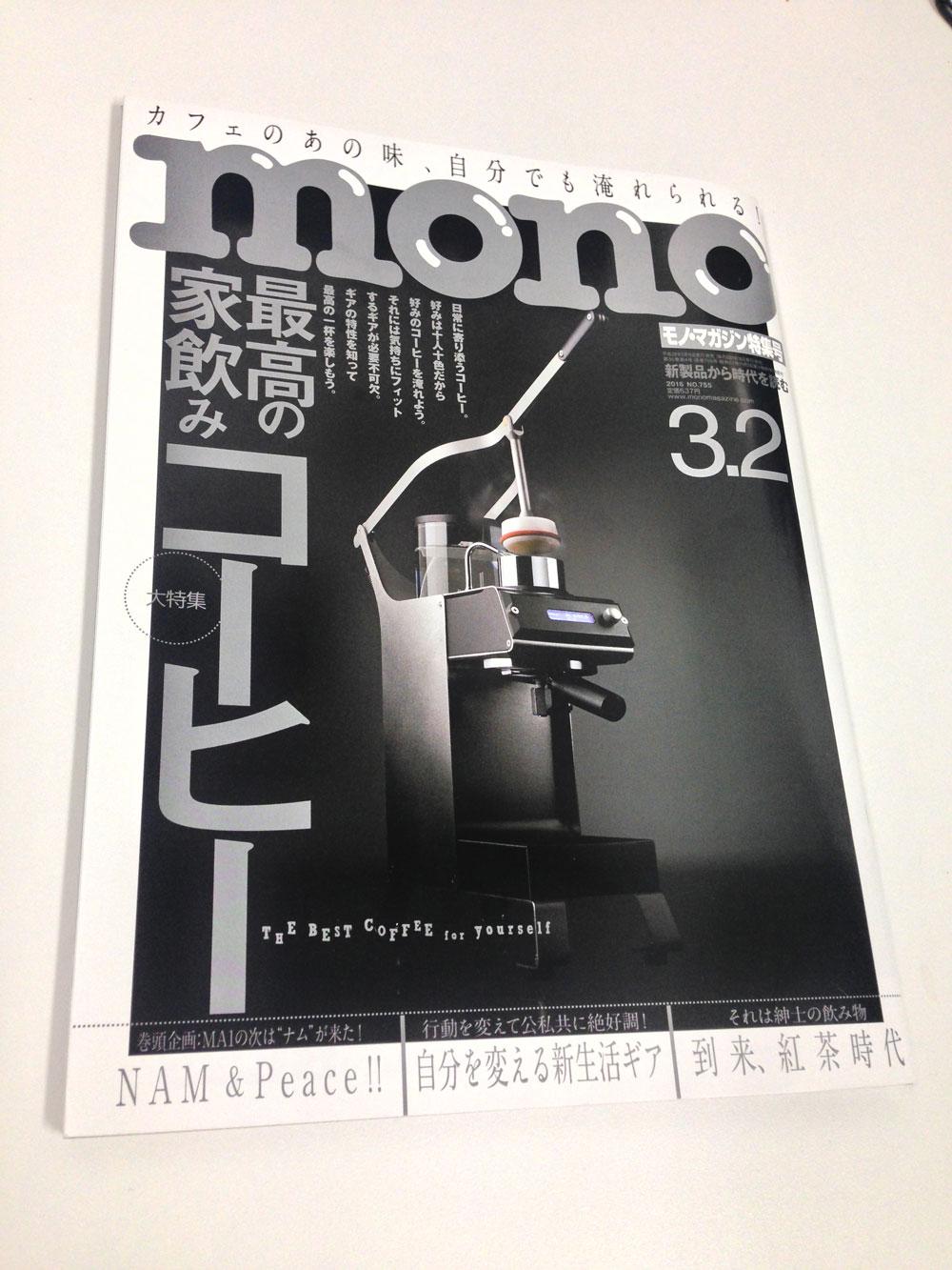 2016_02_16_mono3-2
