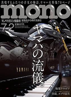 mono702-1