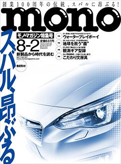 mono802-1